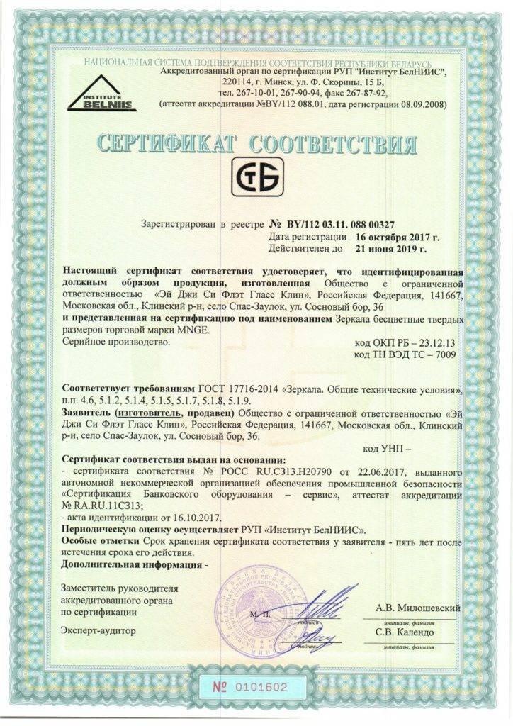 Сертификат AGC на зеркала