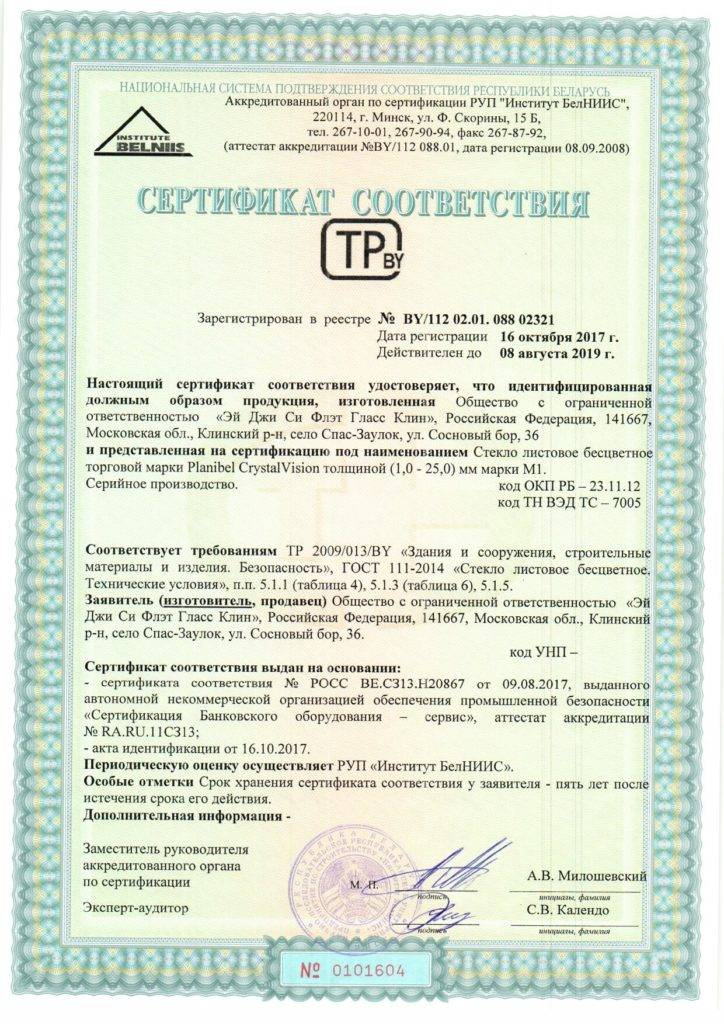 Сертификат на соответствие продукции из стекла